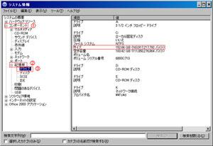 ハードディスク容量確認方法